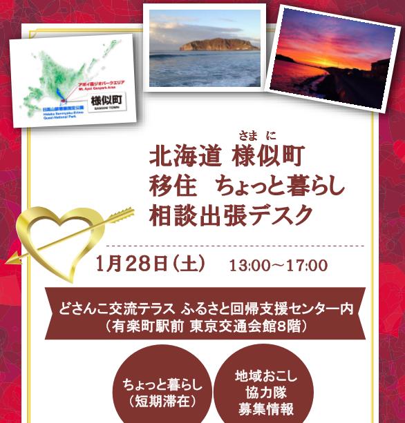 http://www.samani.jp/news/%E3%83%81%E3%83%A9%E3%82%B70128.PNG