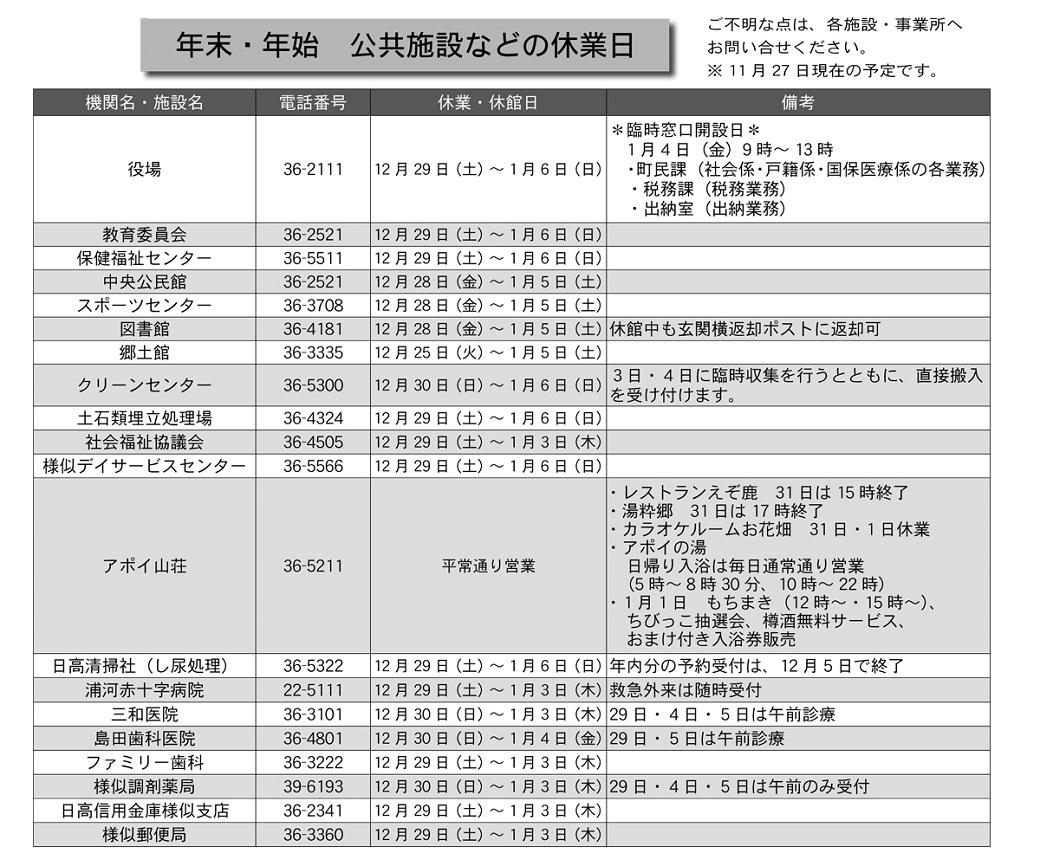 http://www.samani.jp/news/2018/12/06/201812_1040_866.jpg