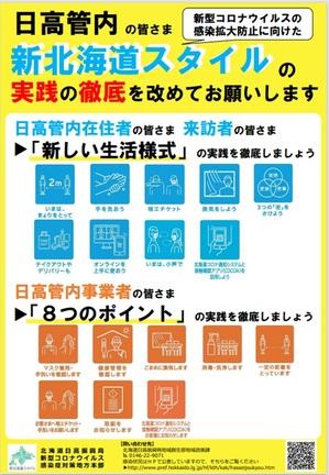 最新 情報 北海道 コロナ ウイルス
