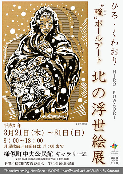 http://www.samani.jp/news/samani_hirokuwaori_A4_02_01_s.jpg